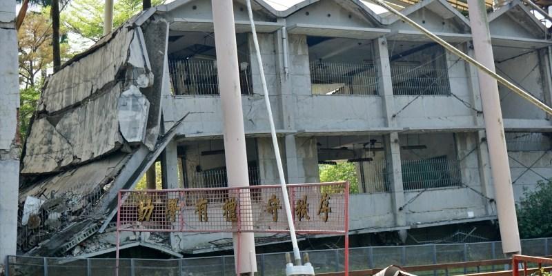 台中霧峰景點 921地震教育園區門票、參觀,光復國中與車籠埔斷層