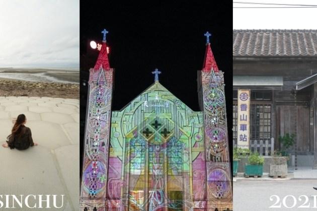 2021新竹光臨藝術節|光雕秀、香山溼地藝術季,文青景點行程一日遊!