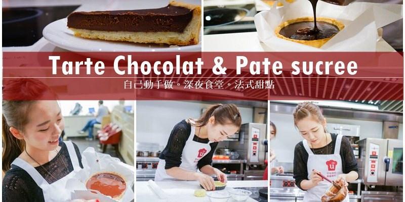 台北廚藝教室。自己做深夜的法國手工甜點  Tarte Chocolat 你知我知好學網!