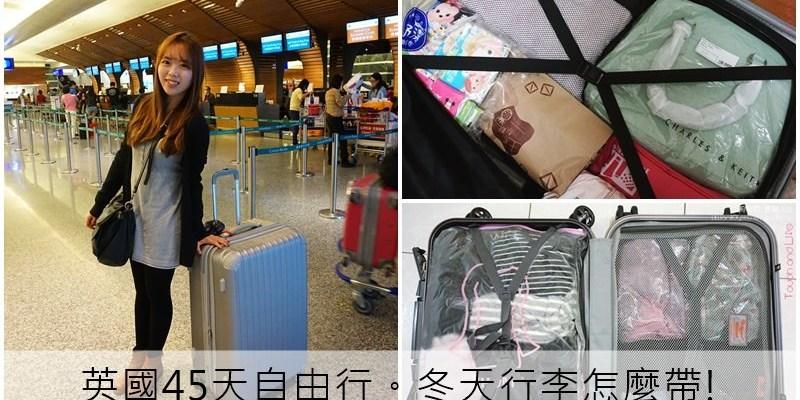 英國自由行|冬天去歐洲行李怎麼帶 28吋行李箱 在限重內收納打包!