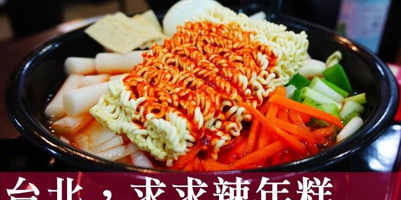 (歇業)北車韓式料理|台北美食떡볶이 求求辣年糕 遠距離戀愛可愛情侶開餐廳