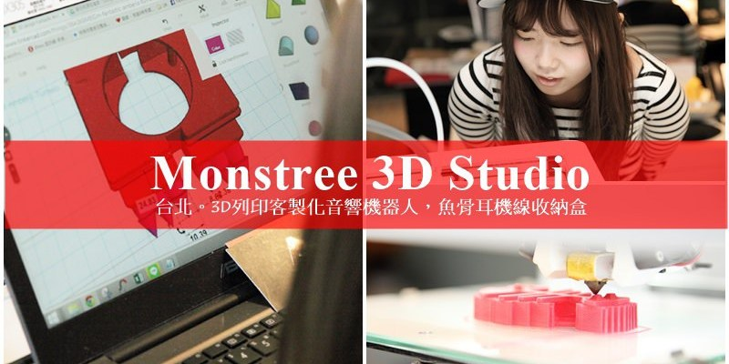 台北3D列印。自己DIY做立體機器人音響! 原來3D列印可以做這些!? 嚇死你的創意