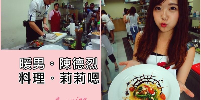 台北廚藝教室。暖男陳德烈小當家料理!你知我知情人節廚藝學苑