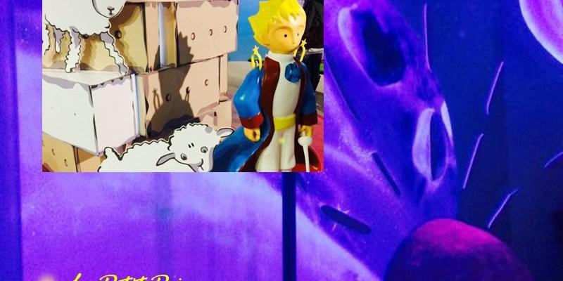 華山展覽   小王子特展 Le Petit Prince 場子裡充滿小巧思