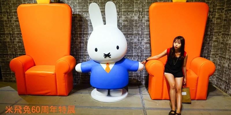華山展覽|米飛兔60周年特展 暑假親子互動展推薦! 荷蘭來的兔子明星