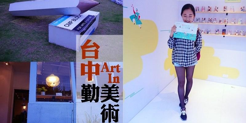 台中文創 | 勤美商圈的勤美術館 約會踏青大推薦 CMP Block Museum