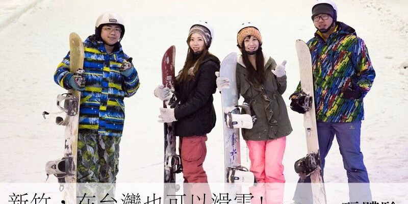 Niceday玩體驗 在台灣也可以滑雪 Snowboard Ski教學 新竹小叮噹主題樂園