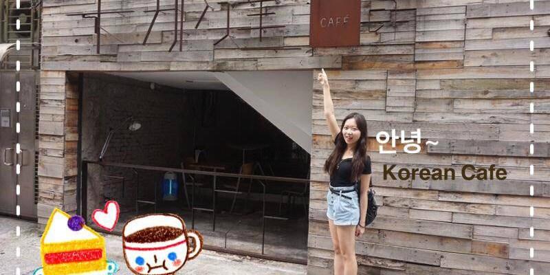 台北│卡那達韓國咖啡館 等一個人的咖啡必等之店! 只有這可以喝到韓風咖啡!