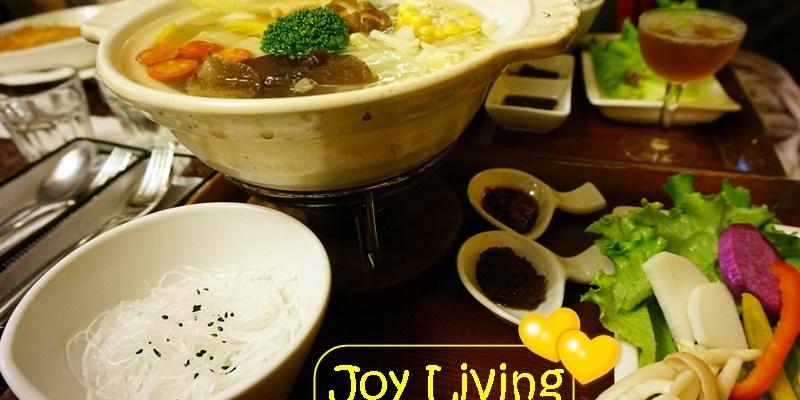 台北素食過年吃不胖 行天宮特色餐廳 JoyLiving喜悅庭 無味精存手工美食