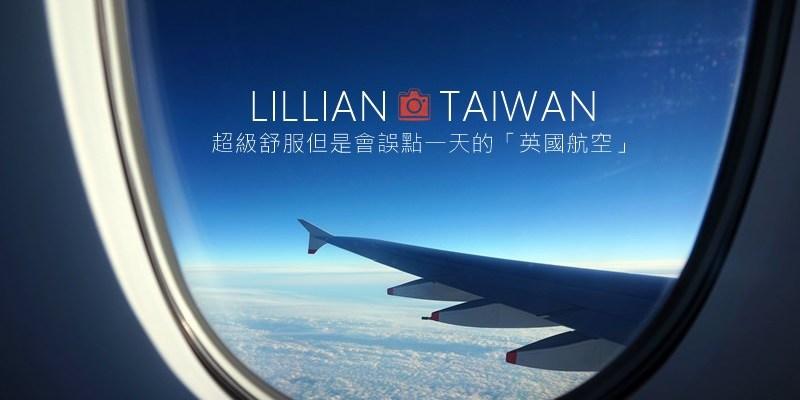 英國自由行|豪華舒服的英航British Airline初體驗評價 飛機香港轉機誤點怎麼辦!!