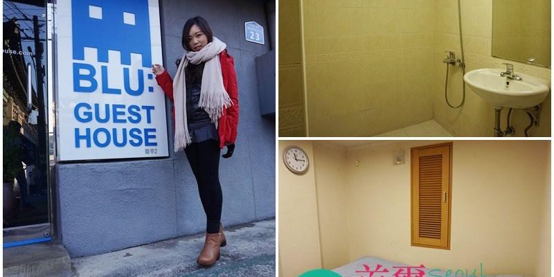 首爾自由行| 韓國不逛街 新村文創裸裝潢民宿Blu Guesthouse 便宜方便歐爸親切