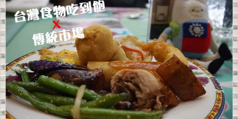 ✈ 多倫多遊學 ✈ 台灣吃到飽餐廳 500有找就能吃到吐 宛如聖誕市集的傳統市場