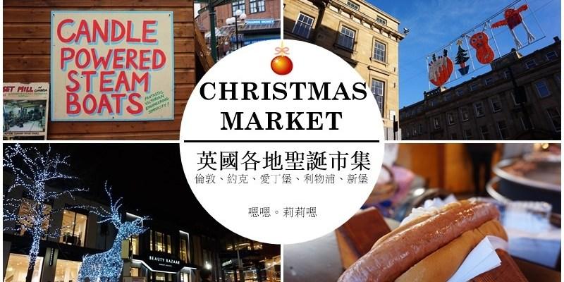 英國自由行 英國各地聖誕市集總整理!五大城市比較、營業時間、美食