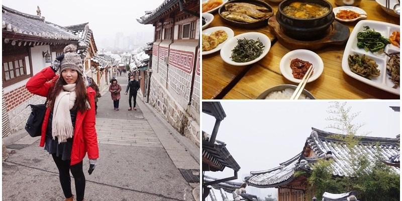 首爾自由行 北村韓屋村북촌한옥마을 南山谷迷路之旅 [味所]傳統韓屋料理