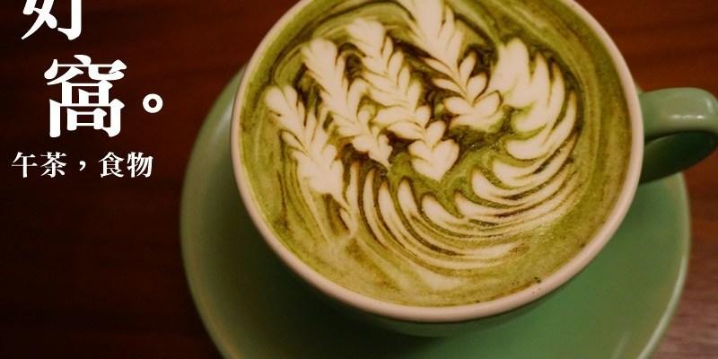 公館下午茶|好窩咖啡 免費插頭WIFI 溫州街巷弄美食