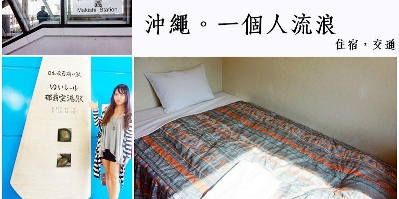 沖繩自由行|一個女生的住宿交通 牧志車站飯店Hotel Station Makishi 那霸單軌電車教學!