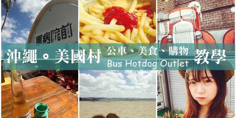 沖繩自由行 沖繩美國村美食交通教學! 看摩天輪在日落海攤吃熱狗 牧志怎麼坐公車到北谷美國村?