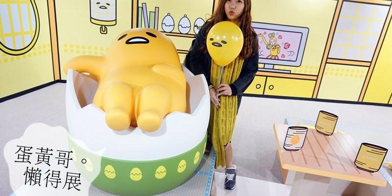 台北展覽 蛋黃哥GUDETAMA懶得展 地表上最可愛的食物! 冬天就這樣懶懶的吧