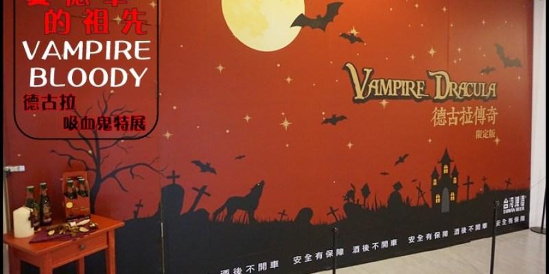 文創台北 德古拉傳奇特展 世界上最老的吸血鬼