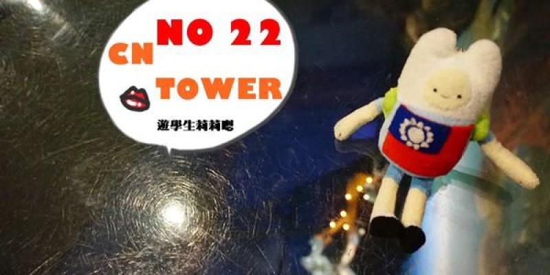 ✈ 多倫多遊學 ✈ 全世界排行第五的大樓 CN TOWER 一眼看穿多倫多