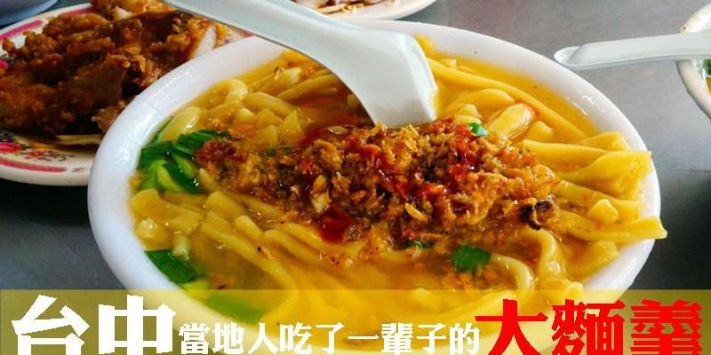 台中好吃|台中公園對面大麵羹,平價傳統美食當地人也都愛來的家鄉味!
