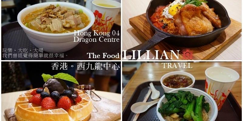 香港自由行。西九龍中心美食 傳統香港道地美食街 Hong Kong Dragon Centre