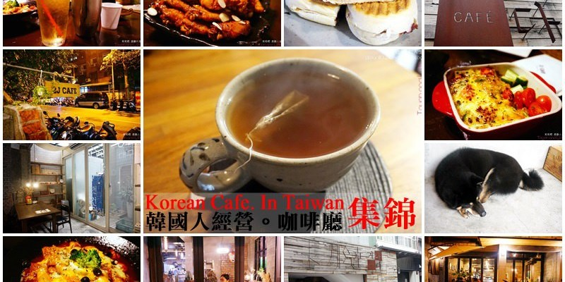 台北韓國人咖啡廳|韓風咖啡館推薦 韓劇一般的下午茶 (2015/3更新)