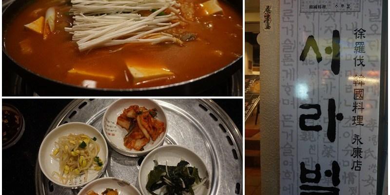 東門美食|徐羅伐韓式料理 泡菜鍋海鮮煎餅 不用韓國自由行就被韓國人包圍