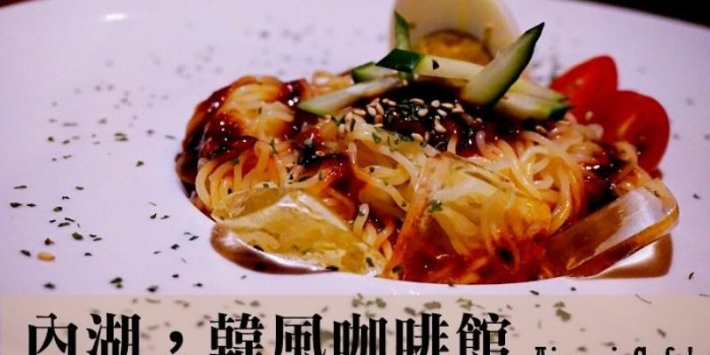 內湖美食|아저씨 Ajeossi Cafe 台北韓風咖啡館 韓式冷麵濟州島拿鐵超幸福