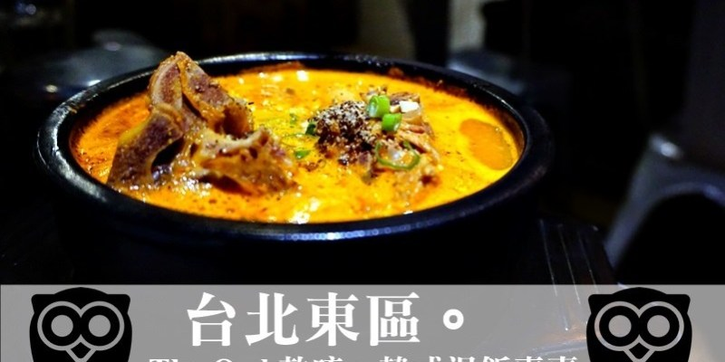 台北韓式 東區市民大道美食 The Owl敖唷韓式湯飯專賣 彷彿首爾的韓國味。