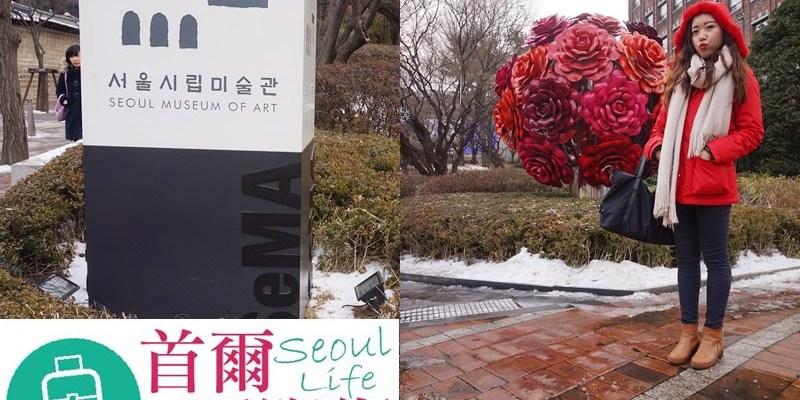 首爾自由行|首爾市立美術館서울시립미술관 享受緩慢生活 看見現代韓國