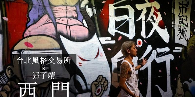 台北城市。2015台北風格交易所 嘻哈街頭味的夜貓巡禮 「鄭子靖」道出西門町的角落故事。