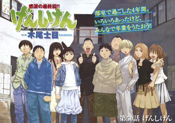 [animes & mangas] (2/5)