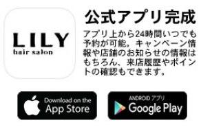 高知市の美容室・LILY【リリー】の公式アプリ
