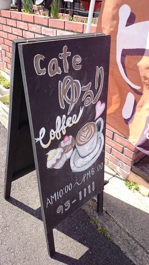 リリーのライダーズカフェ カフェゆるり