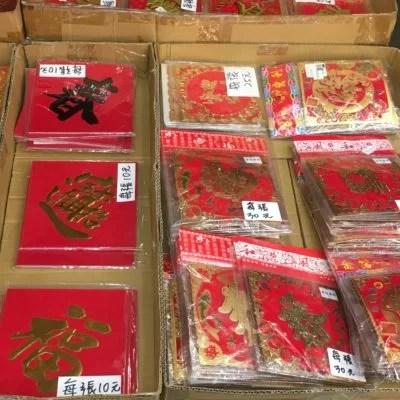 台湾春節飾り3