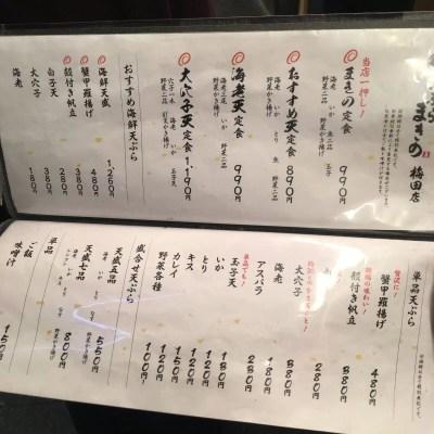 大阪梅田・天ぷらまきの4