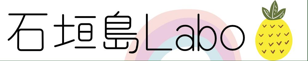 石垣島Labo