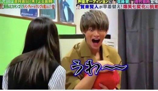 キンプリ平野紫耀がモニタリングの心霊ドッキリで絶叫!動画や見逃し配信も【2019年12月26日放送分】