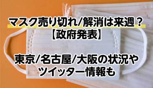 マスク売り切れ/品切れ解消は来週?東京/名古屋/大阪の状況やツイッター情報も