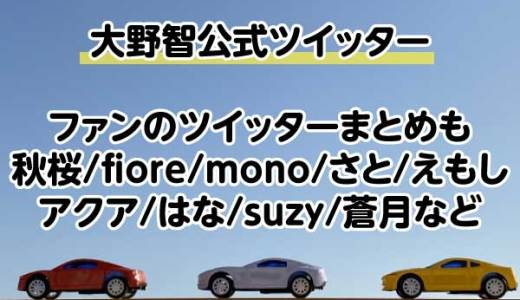 大野智ツイッター秋桜/fiore/mono/さと/えもし/アクア/はな/suzy/蒼月など一挙紹介!