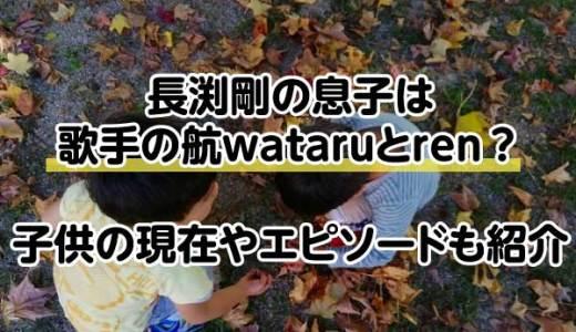 長渕剛の息子は歌手の航wataruとren?子供の現在や画像、エピソードも紹介