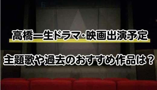 高橋一生ドラマ・映画出演予定2020!主題歌や過去のおすすめ作品も紹介