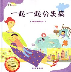 a Chinese textbook