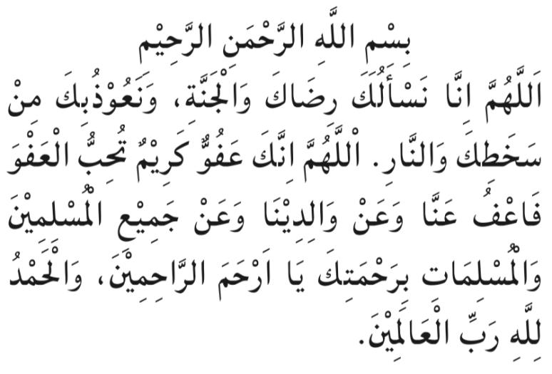 iman membaca doa selepas solat terawih
