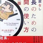学習メモ(1)『屁理屈なし 社長のための時間の使い方 改訂版』
