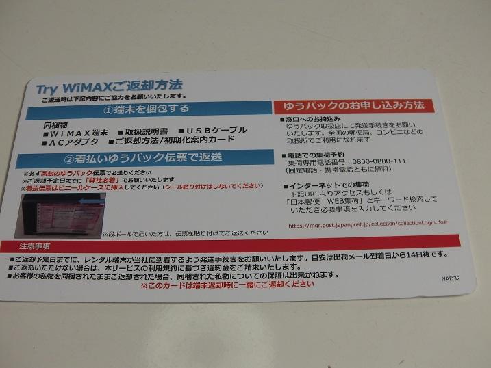 trywimaxの返却方法の説明