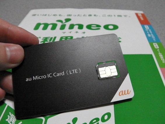 mineoのauプランのmicro SIM
