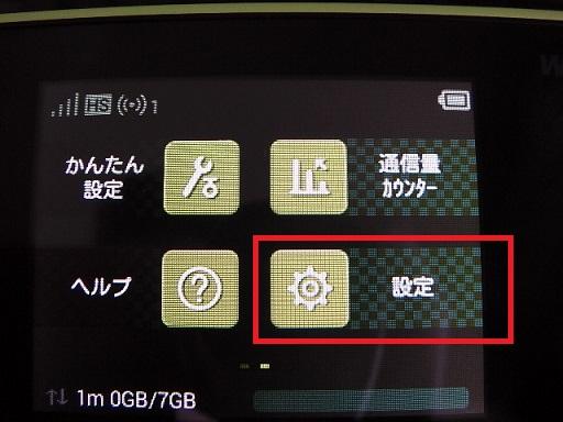 W05の設定画面