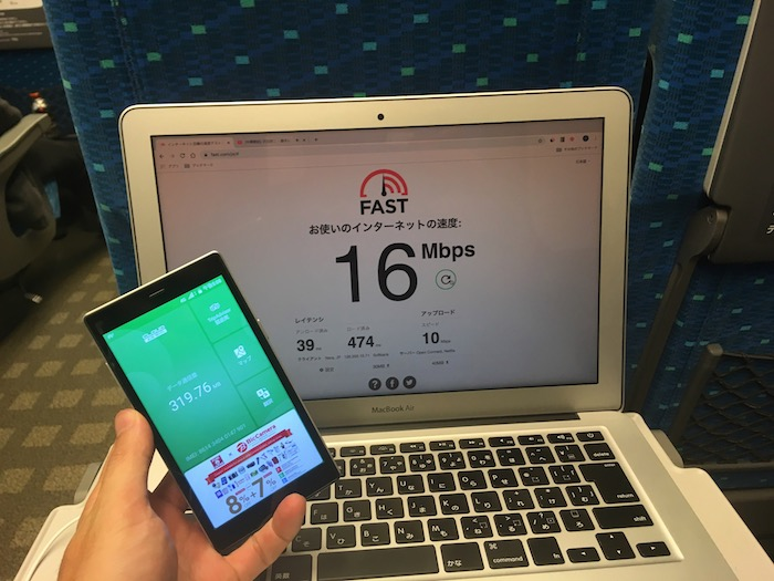 新幹線での2回めのスピードテストの結果は16Mbps